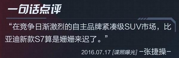 比亚迪新款S7最新消息 或将推出四驱版