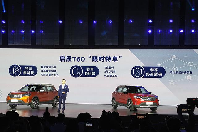 预售9-12万元 东风启辰T60将于第四季上市