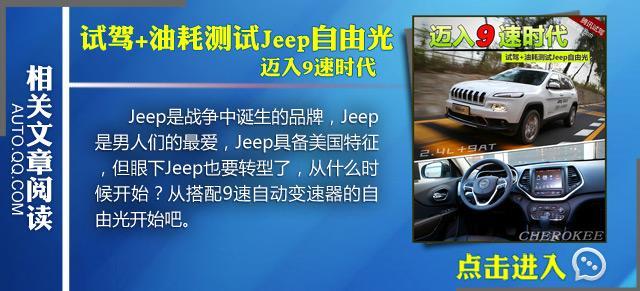 北京奔驰GLK对比Jeep自由光 硬汉间的较量