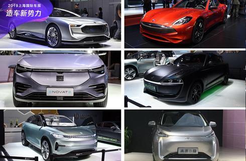 """没听过/没见过的它们未来如何?上海车展""""热乎新出炉""""造车势力都有谁"""