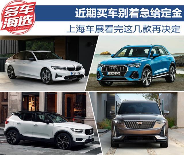 近期买车别着急给定金 上海车展看完这几款再决定