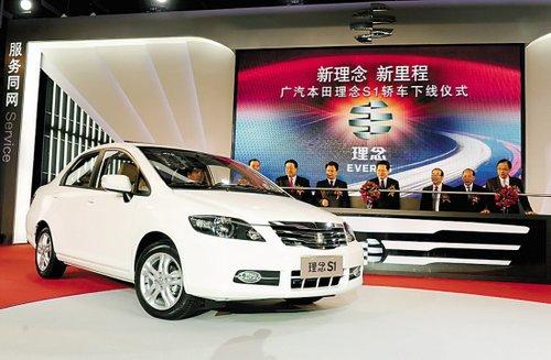 合资企业自主品牌广汽本田理念S1正式下线