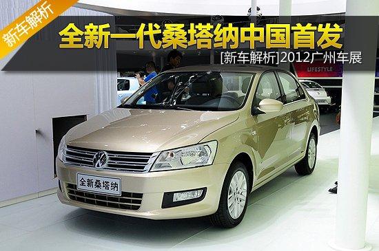 [新车解析]全新一代桑塔纳广州车展中国首发