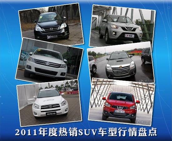 年度特辑 2011年度热销suv车型行情盘点 高清图片