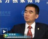 专访华泰汽车集团常务副总裁侯海靖