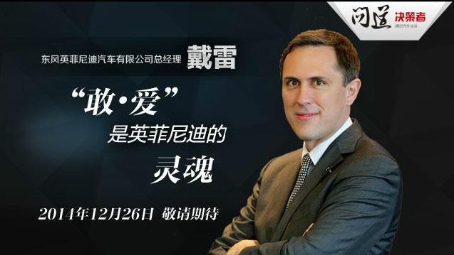 """《问道》对话戴雷:爱""""造势""""的中国女婿"""