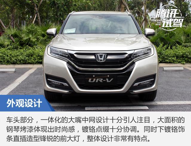 实力派全能先生 试驾东风本田UR-V