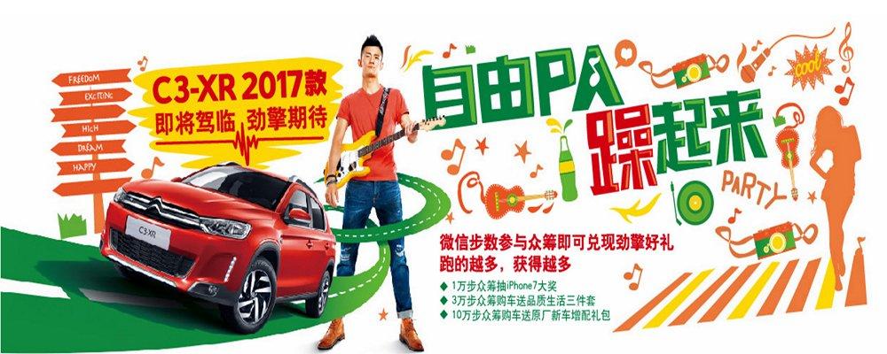 东风雪铁龙_双11_汽车商城_腾讯汽车