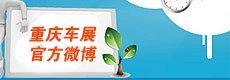 重庆车展官方微博