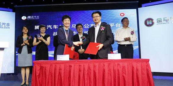 腾讯汽车与金马甲交易平台签署战略合作协议