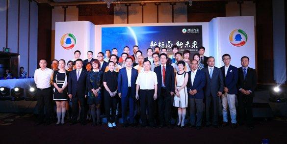 腾讯汽车大区战略发布会暨中国(成都)汽车高峰论坛现场合影