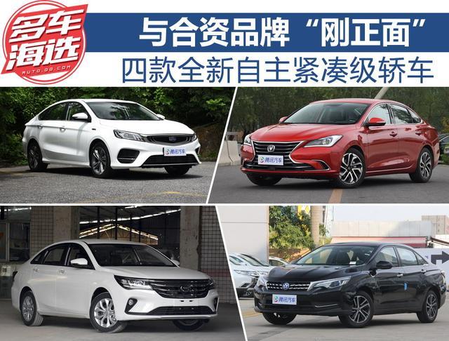 """与合资品牌""""刚正面""""四款新自主轿车"""