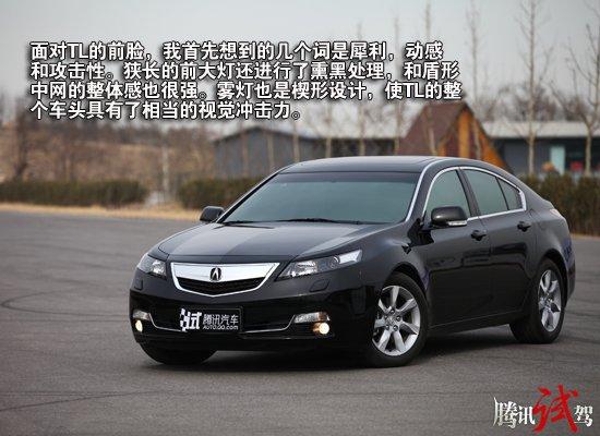 腾讯汽车评测2012款讴歌TL 美规日范儿