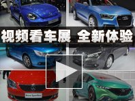视频看车展_北京车展_腾讯汽车