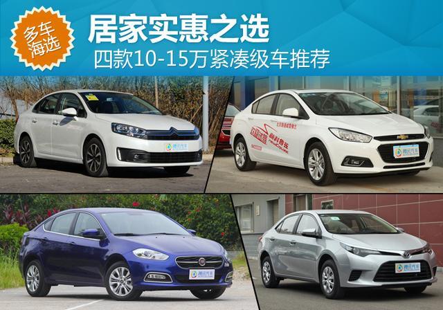 居家实惠之选 四款10-15万紧凑级车推荐