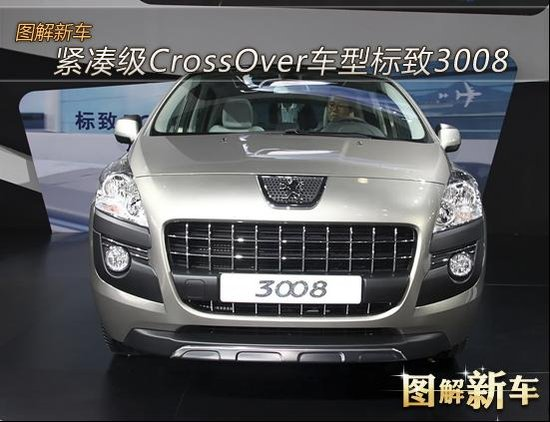 [图解新车]紧凑级Crossover车型标致3008