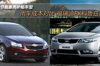 节能惠民车用车成本第九期 福瑞迪PK科鲁兹