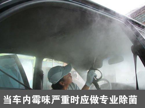 小心霉菌 夏季雨天车内清洁及防霉要点