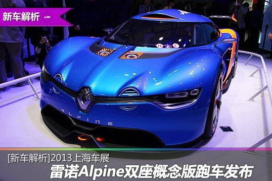 [新车解析]雷诺Alpine双座概念版跑车发布