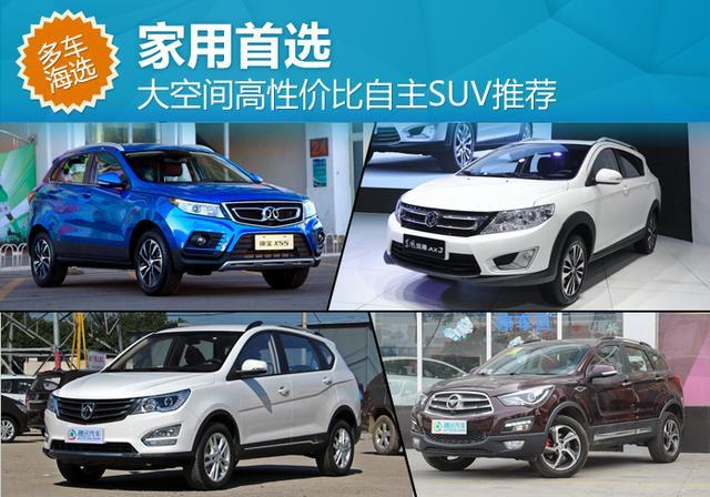 四款大空间高性价比自主SUV推荐 家用首选