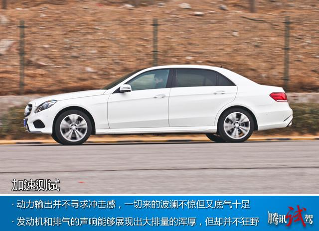 雍容 评测北京奔驰E300L