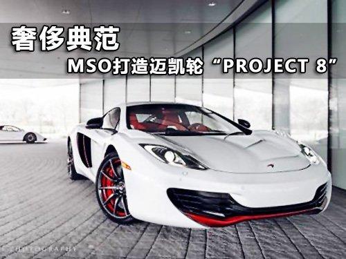 """奢侈的典范 MSO打造迈凯轮""""Project 8"""""""