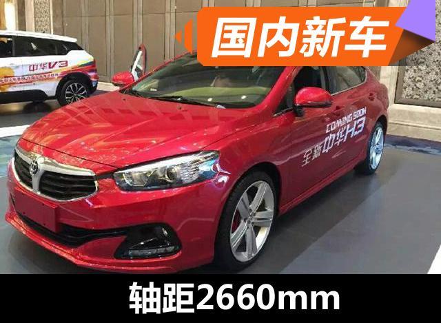 华晨中华H3申报信息曝光 轴距为2660mm