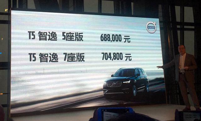 沃尔沃XC90 T5车型上市 售68.8-70.48万元