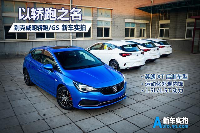 [新车实拍]威朗轿跑/GS实拍 运动化风格