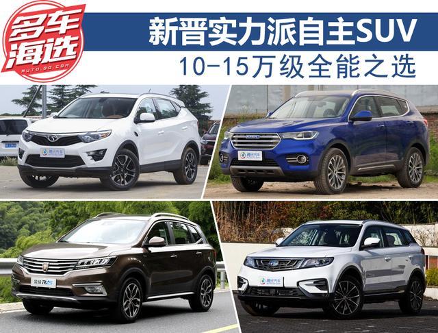 10-15万级全能之选 新晋实力派自主SUV