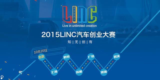 LINC2015汽车创业大赛正式启动