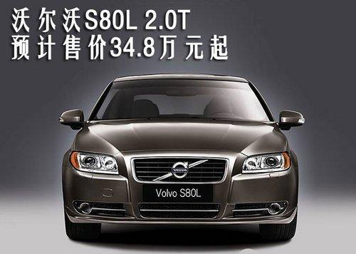 配福特2.0T引擎 低价沃尔沃S80即将国产