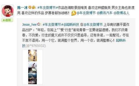 车友微博节复赛20强出炉 超级评委指点江山