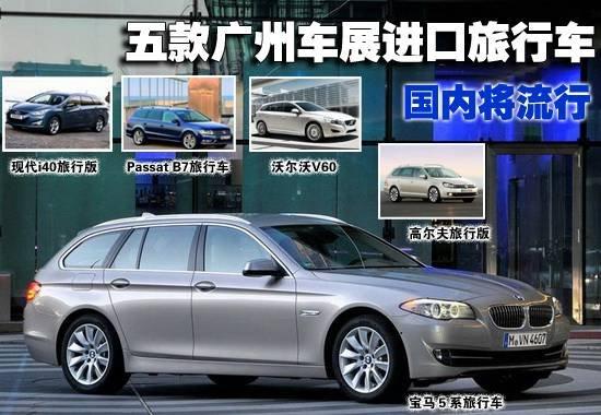 五款2011广州车展将亮相进口旅行车前瞻