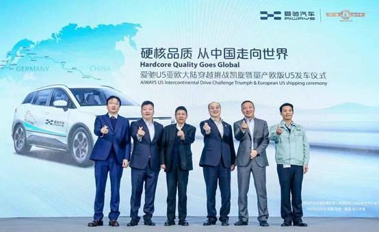 """以硬核实力彰显国际品质,爱驰U5吉尼斯世界称号""""英雄车""""凯旋归来"""