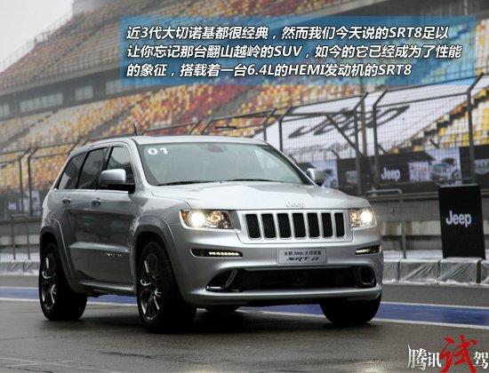 腾讯赛道试驾Jeep SRT8 强大的异变体