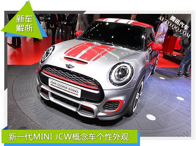 [新车解析]新一代MINI JCW概念车北美首发
