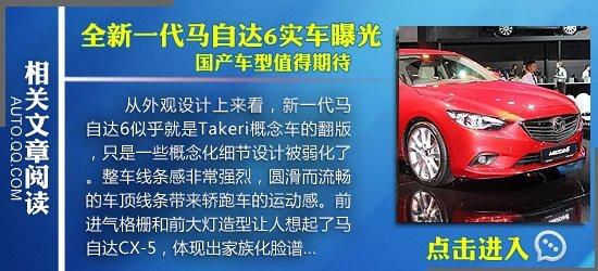 """马自达改款CX-9发布 延续""""魂动""""设计"""