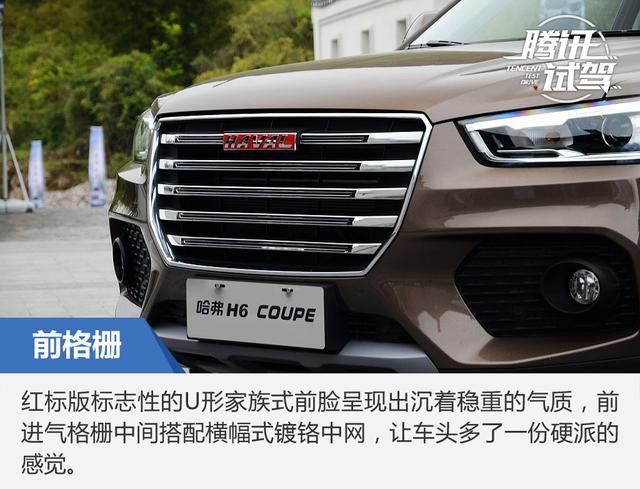 大气实用上档次 试驾哈弗H6 Coupe红标版