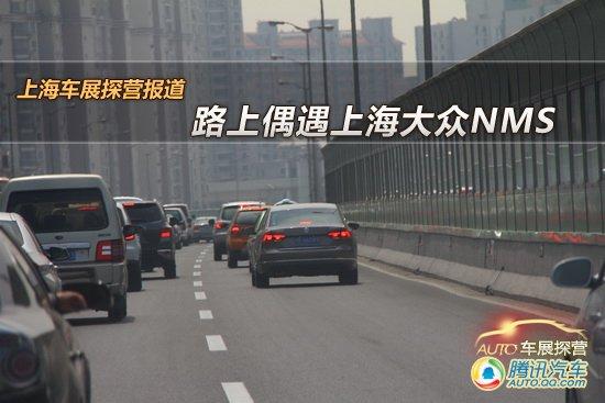 上海车展探营报道 路上偶遇上海大众NMS