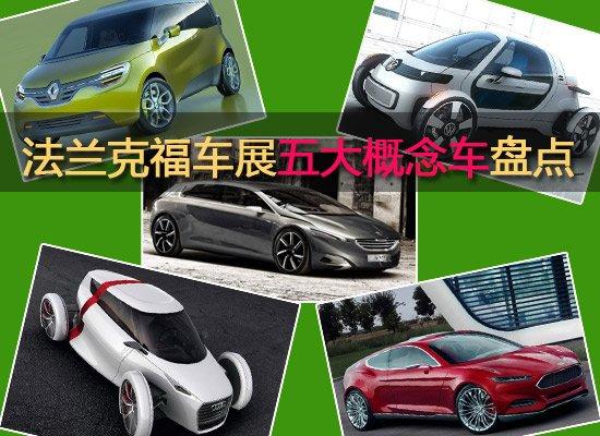 法兰克福车展五大概念车盘点 新能源动力