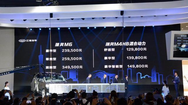 全新瑞风M6正式上市 售价23.95-34.95万元