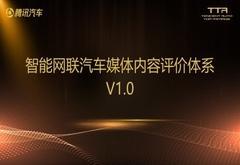 腾讯汽车发布行业首个《智能网联汽车媒体内容评价体系》