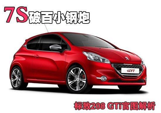 [新车解析]标致208 GTI官图解析 7秒破百