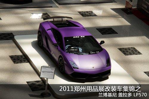紫色兰博基尼盖拉多LP570-4改装图赏