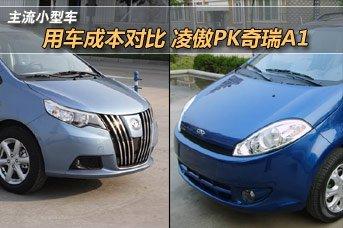 主流小型车用车成本对比 凌傲PK奇瑞A1