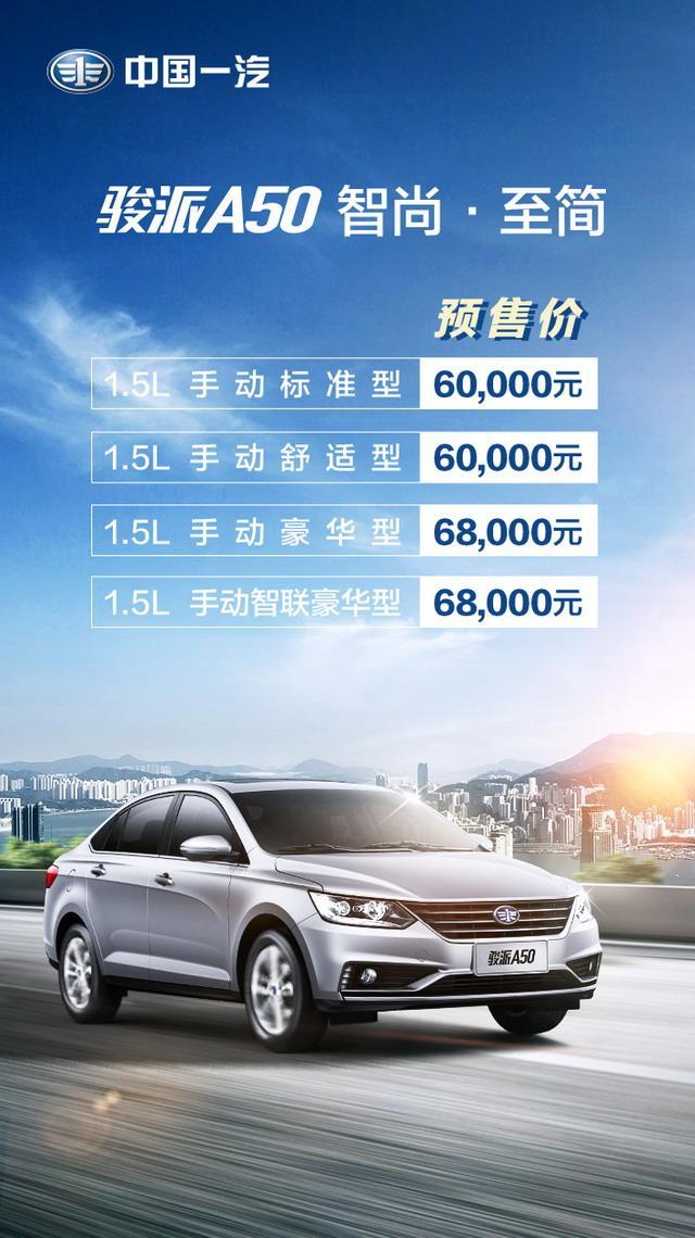 """千呼万唤""""驶""""出来 骏派A50预售6万起"""