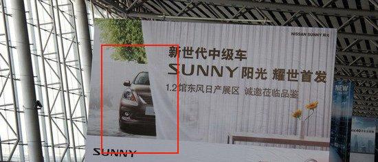 [新车解析]东风日产新阳光直指广本锋范