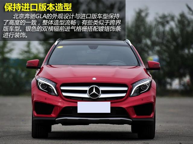北京奔驰GLA购车手册 推荐GLA200动感型
