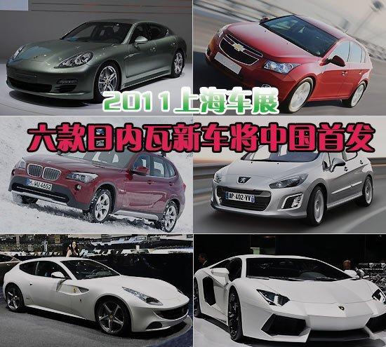 上海车展盘点之六款日内瓦新车将中国首发